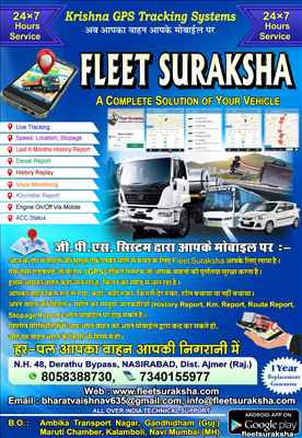 Fleet Suraksha GPS Tracking Systems For Truck car