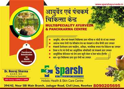 Sparsh Ayurveda & Panchkarma Research Center