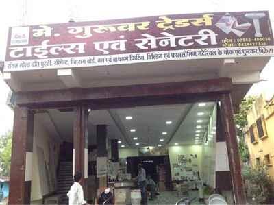 Guruvar Traders