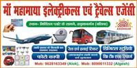 Maa Mahamaya Electricals and Travel Agency