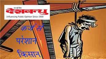उप्र : कर्ज वसूली से परेशान किसान ने फांसी लगाई