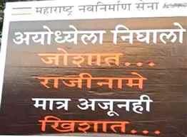 'अयोध्येला निघालो जोशात, राजीनामे मात्र खिशात', मनसेचे पोस्टर वॉर