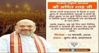 BJP President Amit Shah to visit Kumbh in Prayagraj today