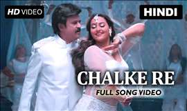 Chalke Re Full Song Video | Lingaa | Rajinikanth, Sonakshi Sinha, Anushka Shetty, Jagapati Babu