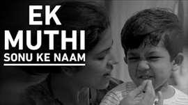 Ek Muthi Sonu Ke Naam | #QuakerFeedAChild