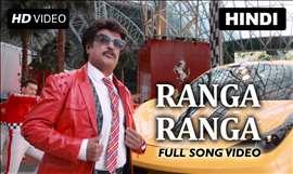 Ranga Ranga Full Song Video | Lingaa | Rajinikanth, Sonakshi Sinha, Anushka Shetty, Jagapati Babu