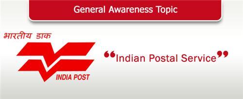 Postal Service in Ajitgarh