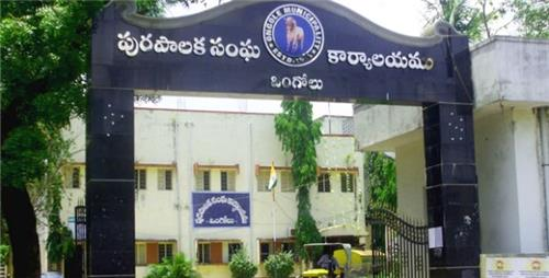 Municipal Corporation in Ongole
