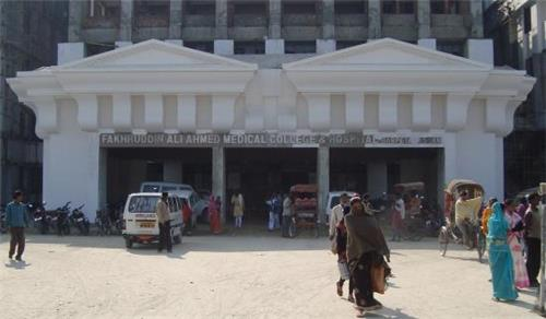 barpeta hospital