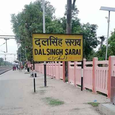 About Dalsinghsarai