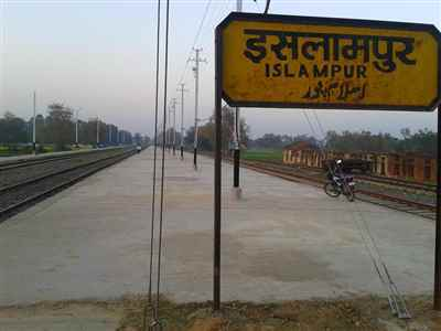 About Islampur