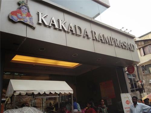 Kakada Ramprasad Sweets & Chats