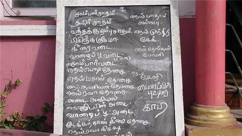 Menu Board of Mylapore Karpagambal Mess