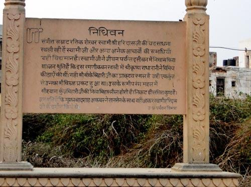 Nidhivan in Vrindavan Location