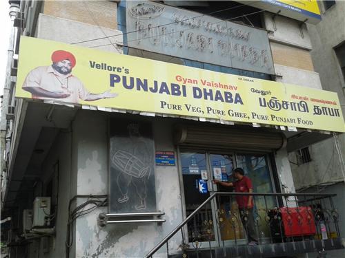Punjabi REstaurant in Vellore