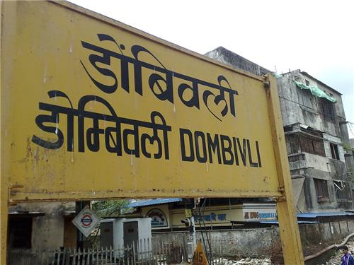About Dombivli
