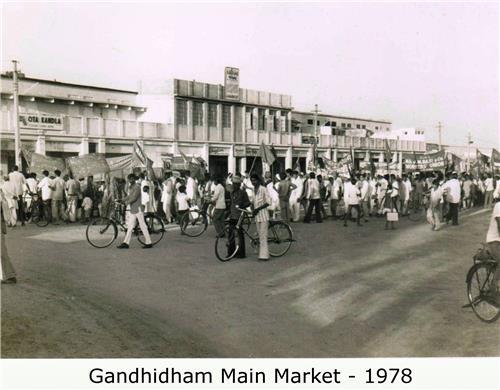 Gandhidham in 1978