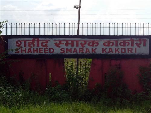 Day Trip from Lucknow to Kakori