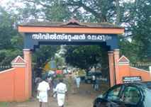 Utility services in Malappuram