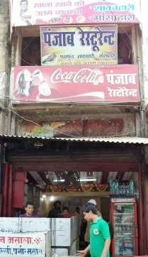 Mughalsarai Food Joint