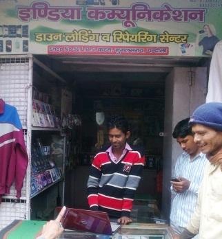 Mughalsarai Mobile Service Centre
