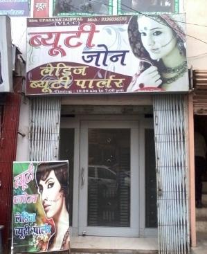 Mughalsarai Beauty Parlours