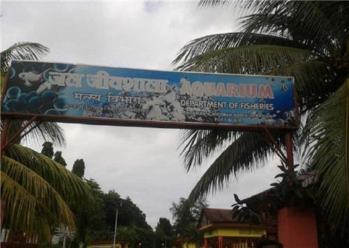 Entrance to the Fisheries Museum of Port Blair