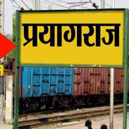 About Prayagraj