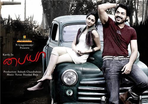 Tamil cinema in Thanjavur