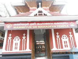 Mammiyoor Shiva Temple in Thrissur