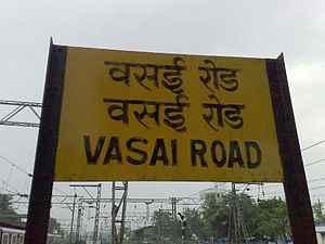 Vasai Station
