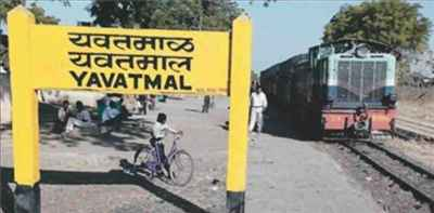 About Yavatmal