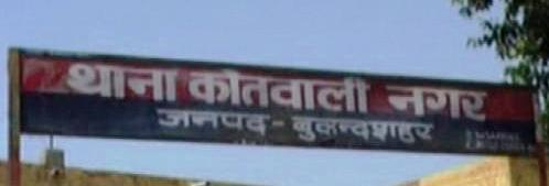 District Administration in Bulandshahr