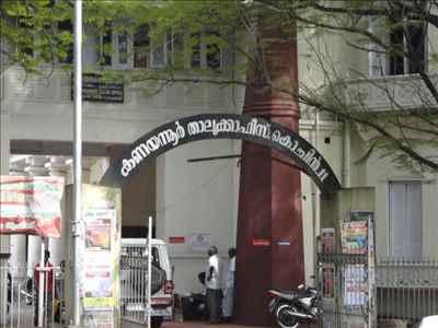 Administration of Kanayannur