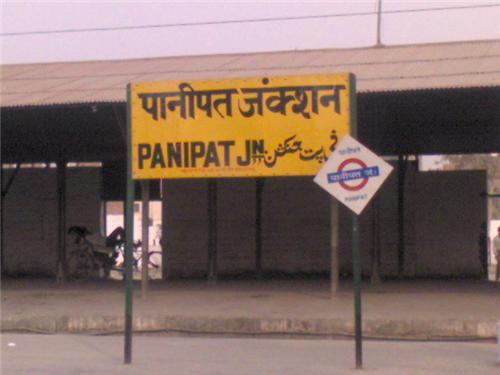 Panipat Junction