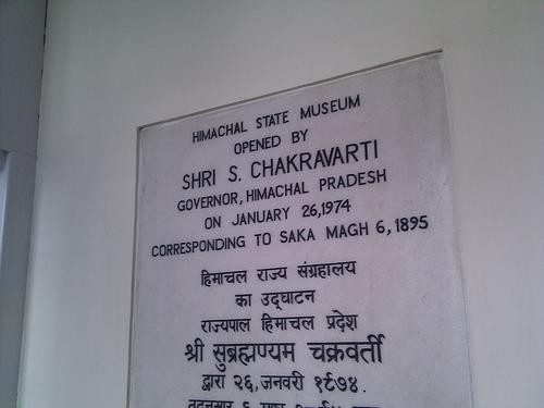 About the Himachal State Museum