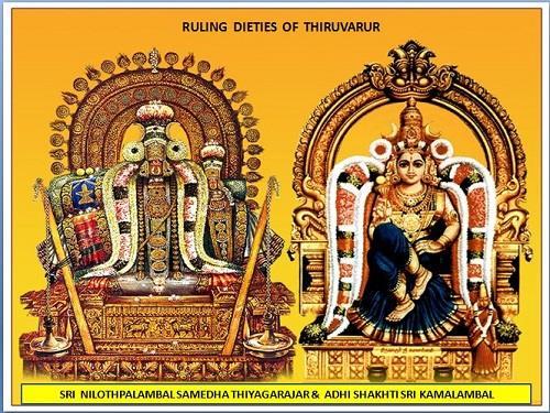 Tiruvarur Temple