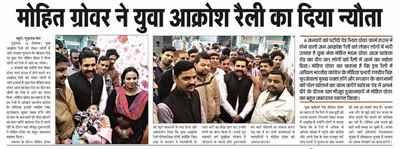 कांग्रेस की जनआक्रोश रैली मोहित मदनलाल ग्रोवर