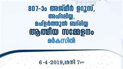 807th Ajmer Urs Spiritual Conference