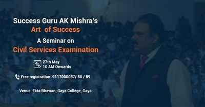 Seminar in Gaya on Civil Services Examination