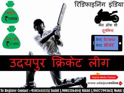 Udaipur Cricket League 2017