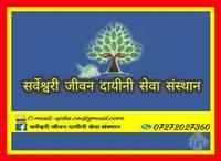 Sarveshwari Jivan Dayini Seva Sansthan