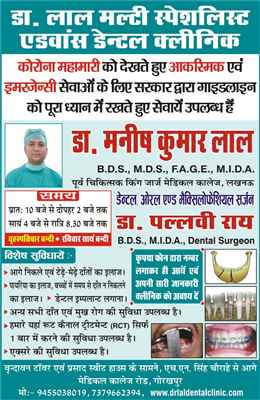 Dr. Manish Lal