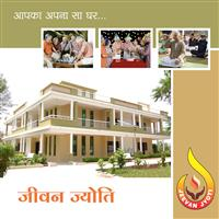 Jeevan Jyoti Old Age Home