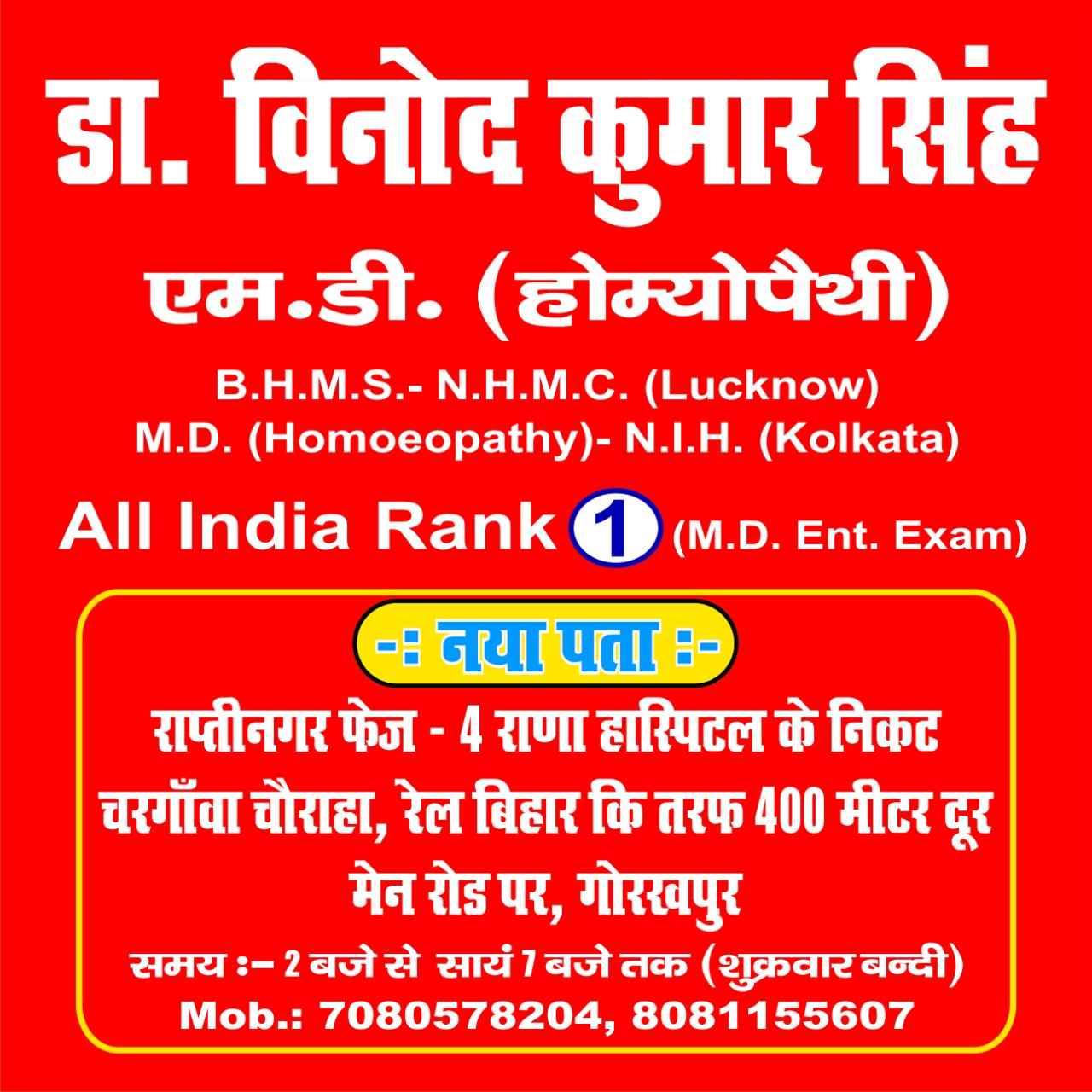 Dr Vinod Singh Address