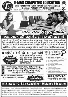 E Max Computer Education