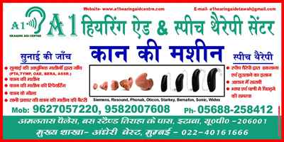A1 Hearing Aid & Speech therapy Centre