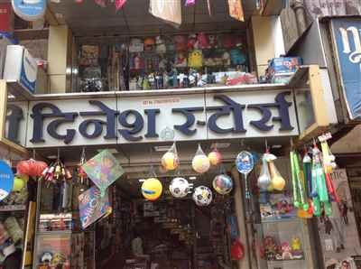 Dinesh store - Dinesh Stores