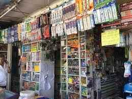 Gourav General Store