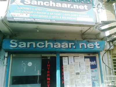 SANCHAAR.NET CYBER CAFE INTERNET CAFE IN BARIDIH J